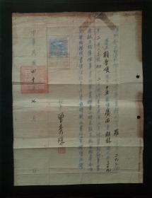 民国 《 澳门 私立圣罗撒女子中学  毕业证 》
