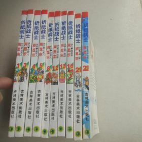 折纸战士 1,3 ,4,5,8,12,13,16,21,22,共10册合售