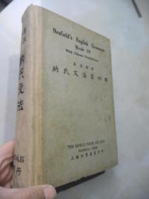 纳氏文法第四册(英汉对照)(民国二十七年初版)