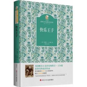 【新华书店】正版 快乐王子奥斯卡·王尔德四川少年儿童出版社9787536575035 书籍