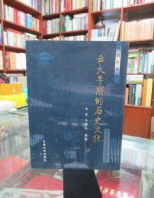 云大早期的历史文化:插图珍藏本