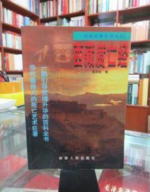 西藏生命全书之三:西藏度亡经 一版一印