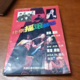北京摇滚部落