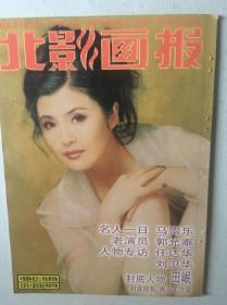 北影画报  田歌 刘丹 黄磊  张卫健 苏有朋 袁泉 凌子风