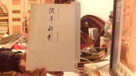 流年碎影--张中行 /中国社会科学出版社(16开,9品)中租屋--西边北地 堆放