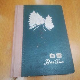 日记本白雪(内页彩图为老上海风景,建筑)