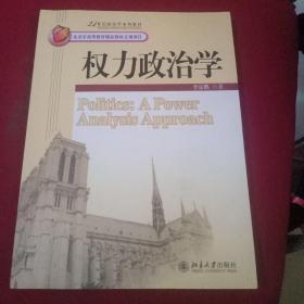 权力政治学