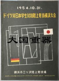 ドイツ对日本学生对抗陆上竞技横滨大会  [大会记录记入あり] 1954:10月31日於横滨市三ツ泽陆上竞技场