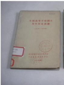全国高等学校招生历年历史试题  (1952年---1978年) 下书口少许受潮