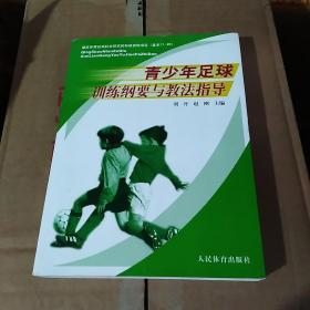 青少年足球训练纲要与教法指导(扉页有字迹)