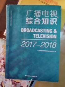 广播电视综合知识(2017-2018)