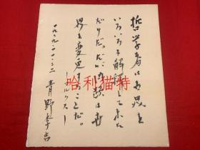 【青野季吉 色纸 毛笔肉笔】