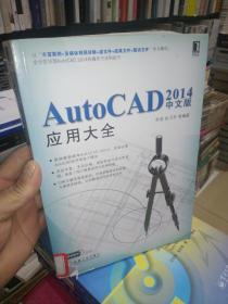 AutoCAD 2014中文版应用大全