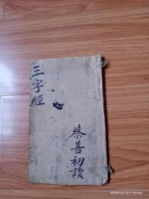 浙湖王文光三房藏板:三字经
