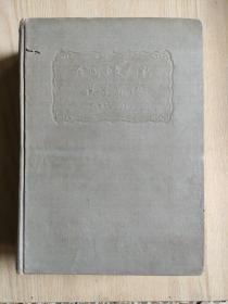 全国中文期刊联合目录(1833~1949)