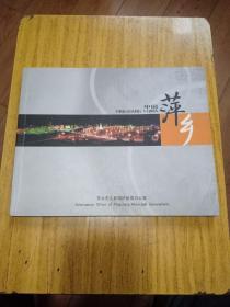 中国萍乡 画册