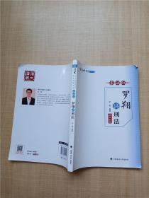 厚大法考2019国家法律职业资格考试 基础版 罗翔讲刑法