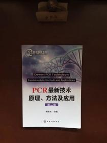 PCR最新技术原理、方法及应用