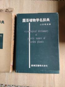园艺植物学名辞典(日文原版书)