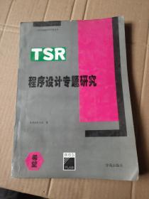 TSR 程序设计专题研究