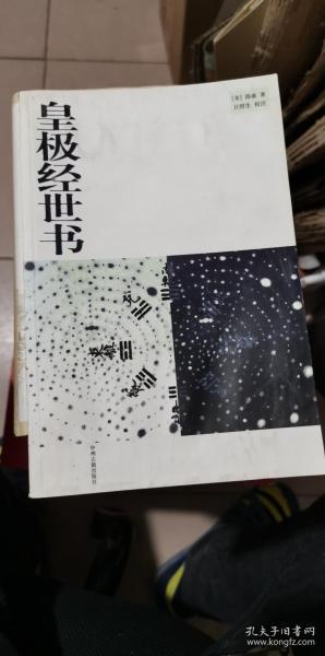皇极经世书