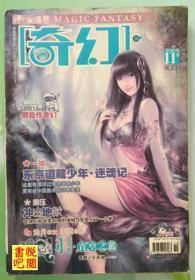 《今古传奇   奇幻》(2009年11月B总第164期)