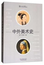 """中外美术史/""""十三五""""高等院校艺术学理论系列规划教材"""