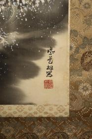 回流字画 《御龙观音》佛像 佛画 观世音菩萨 绢本 立轴 木箱 木盒 日本回流字画 日本回流书画