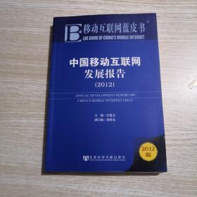 移动互联网蓝皮书:中国移动互联网发展报告(2012版) 主编签
