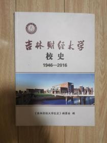 吉林财经大学校史(1946一2016)