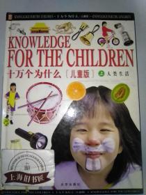 十万个为什么 : 儿童版