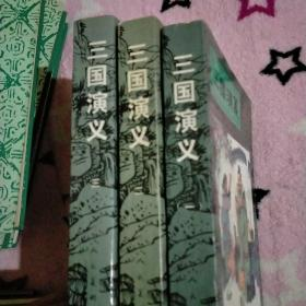 三国演义连环画《一,二,三册》