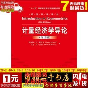 """二手 计量经济学导论第三3版经济科学译丛;""""十一五""""国家重点图"""