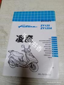 雅马哈凌鹰zy125zy125A摩托车使用说明书