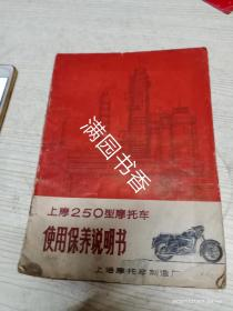 上海250型摩托车使用保养说明书