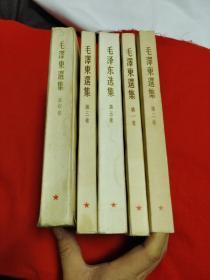 毛泽东选集 坚排 5册全,配本,以图片为准