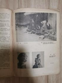 美术杂志 1957年5月号