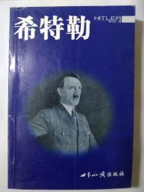 盗世奸雄:希特勒