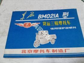 BM021A型货运三轮摩托车使用维护说明书