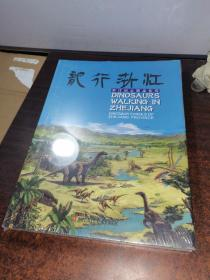 龙行浙江 : 浙江出土恐龙化石