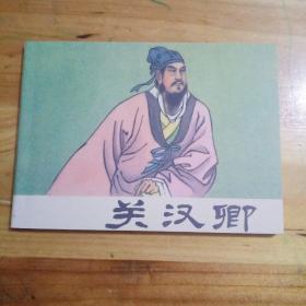 连环画    关汉卿(库存    1)
