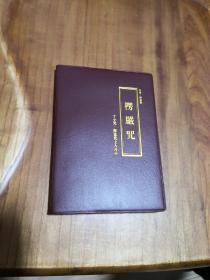 楞严咒 十小咒 宣化上人开示 64K 塑料皮  注音版