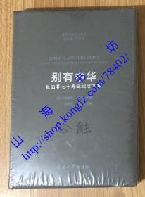 别有中华:张伯苓七十寿诞纪念文集(南开大学校史丛书)There Is Another China: Essays and Articles for Chang Poling of Nankai 9787310057573
