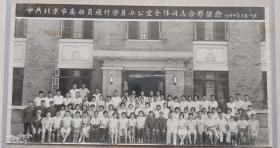 """1964年""""北京市委动员飞行学员办公室全体同志合影""""照片"""