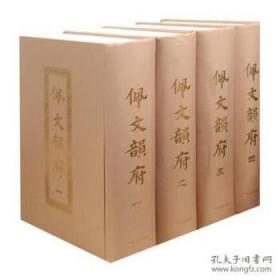 佩文韵府(全四册)