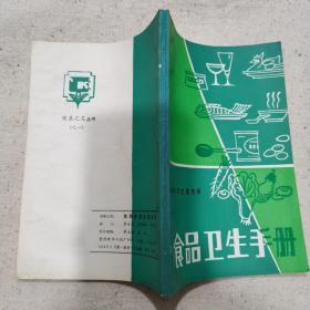 食品卫生手册