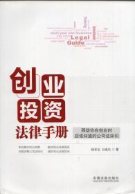 《创业投资法律手册:那些你在创业时应该知道的公司法知识》【正版现货,无字迹无写划,品好如图】