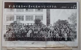 """八九年""""第三届全国高技术产业发展研讨会代表合影""""照片(附名单)"""