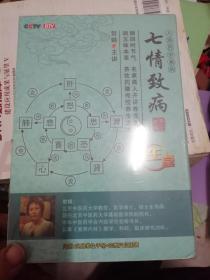 七情致病:人活百岁系列(5DVD) 配书 健康养生精品