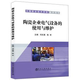 陶瓷企业电气设备的使用与维护